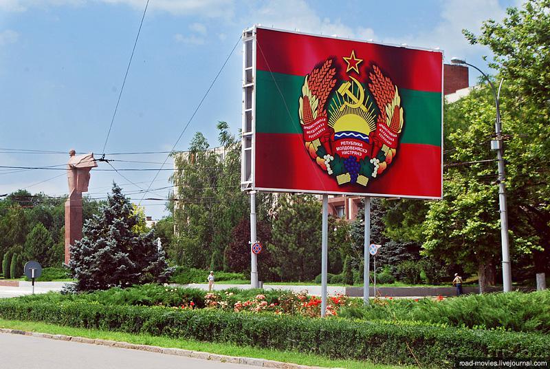Приднестровье...ЦИКС
